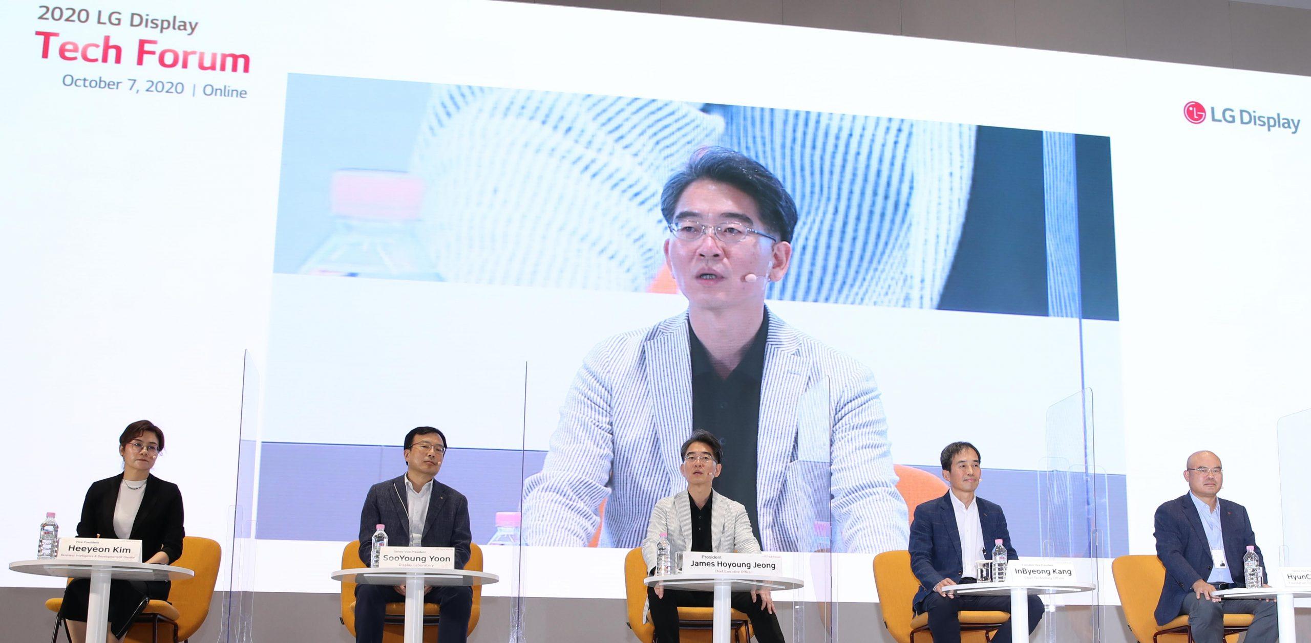LG Display 2020 테크 포럼 개최